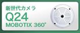 360°を一台のカメラで監視する新世代ネットワークカメラMOBOTIX Q24のご紹介